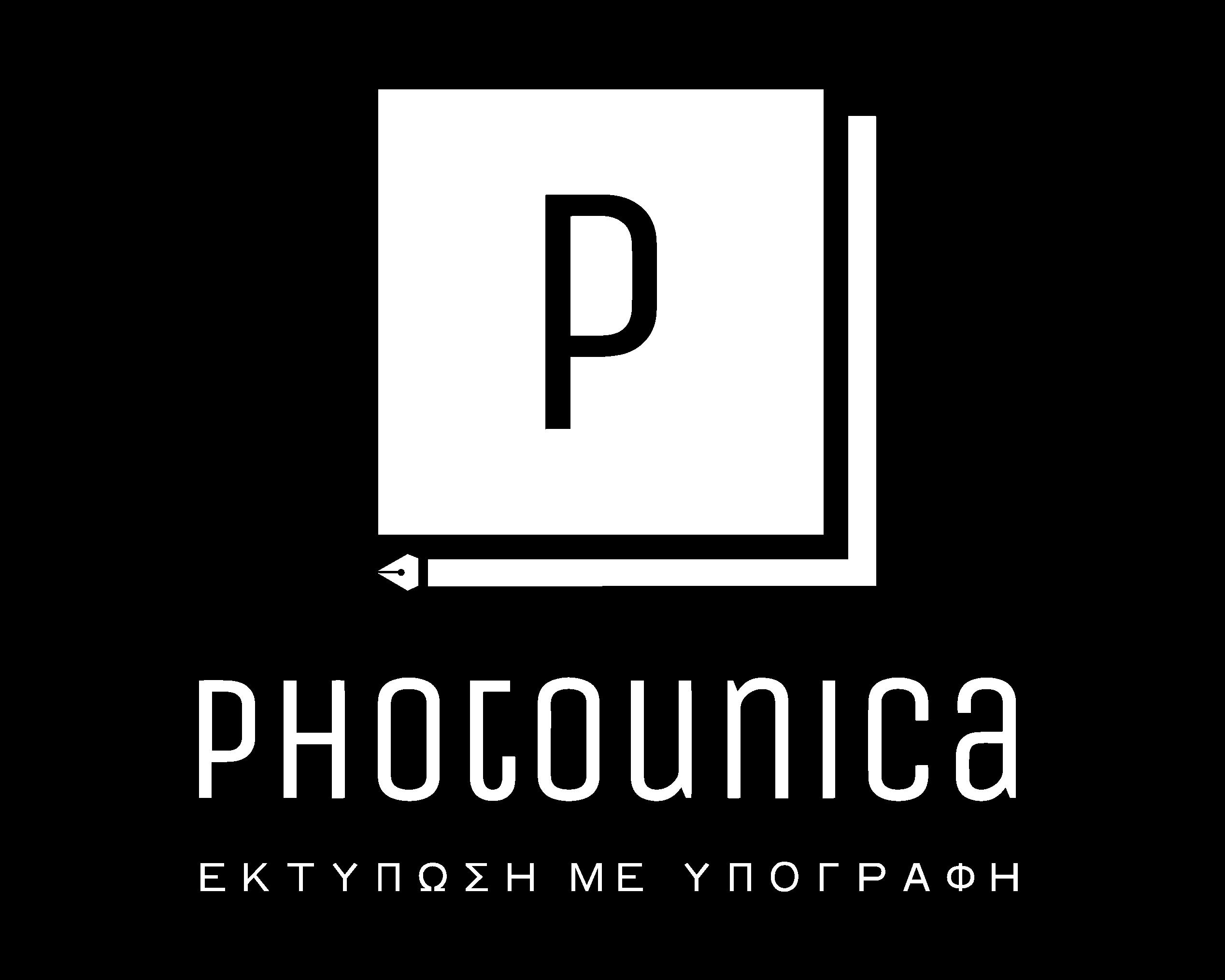Photounica - Ποιότητα και αξιοπιστία στην ψηφιακή εκτύπωση.
